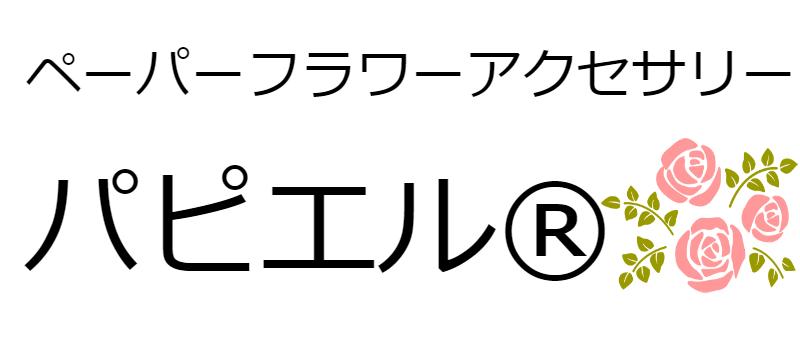 ハンドメイド通信・通学講座【パピエル®】